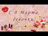 С 8 Марта, девочки! Поздравление от Ксении Шкениной