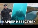 Дайвинг - карьер Известняк Голубые озера, Александровск SAFETY STOP