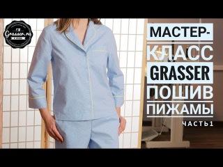 Как сшить пижаму. Мастер-класс от GRASSER. Часть 1: пижамные брюки.