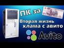 ПК за 500 рублей с Авито Даём вторую жизнь старому хламу Перекуп Б У ПК 10