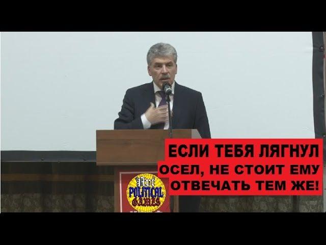 Грудинин срывает аплодисменты тонко протроллив Путина