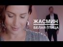 Жасмин и Леонид Руденко Белая птица Премьера клипа 2018