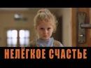 НЕЛЁГКОЕ СЧАСТЬЕ Душевный фильм Мелодрама Россия Оригинал в HD 1080p
