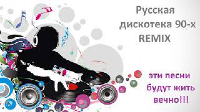 русская дискотека 90-х REMIX