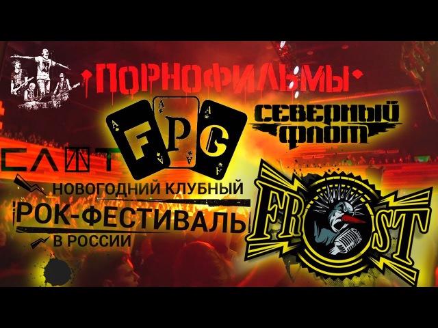 FrostFest 2018 Москва.Новогодний РОК-ФЕСТИВАЛЬ.П***ОФИЛЬМЫ,F.P.G.,Северный Флот,Слот