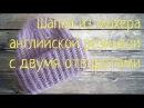 Шапка из мохера английской резинкой по кругу с отворотом Вязание спицами Видеоурок