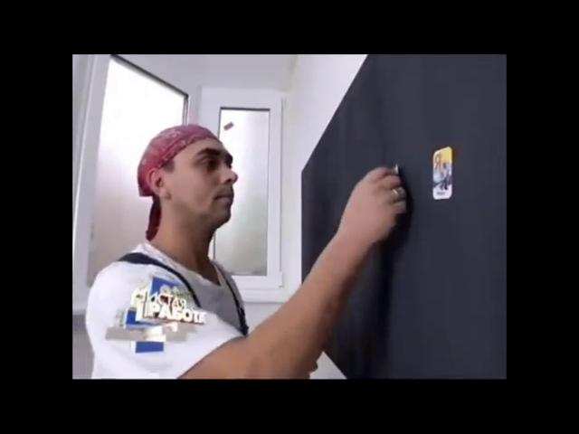 Использование магнитной краски MAGNETPAINT в программе Чистая работа