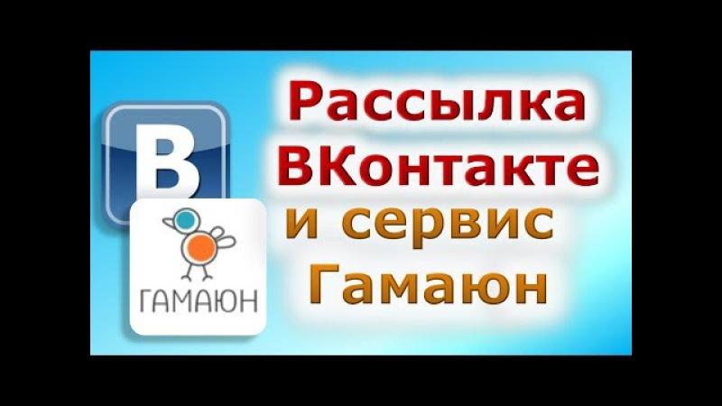 Рассылка ВКонтакте и сервис Гамаюн.