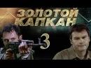 Золотой капкан 3 серия (2010) HD 1080p