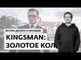 Антон Долин о фильме Kingsman Золотое кольцо, Заложники