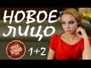 НОВОЕ ЛИЦО (2017) Русские Мелодрамы 2017 новинки, премьеры 2017 HD