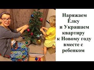 Наряжаем Ёлку и Украшаем квартиру к Новому году вместе с ребенком