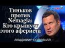 Владимир Соловьев Тиньков против Nemagia Кто крышует этого афериста