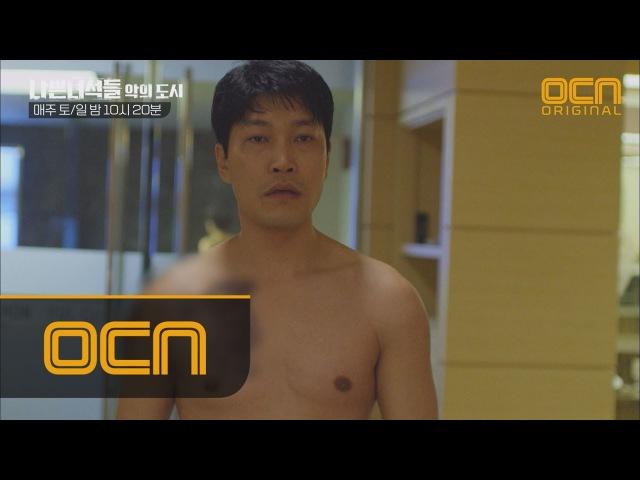 BADGUYS2 ′동방파 문신남′ 최귀화 형사 김민재와 사우나 데이트 겨울데이트명