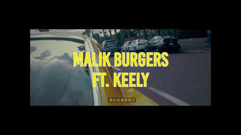 Malik Burgers - Goddamn ft. Keely (Official Video)