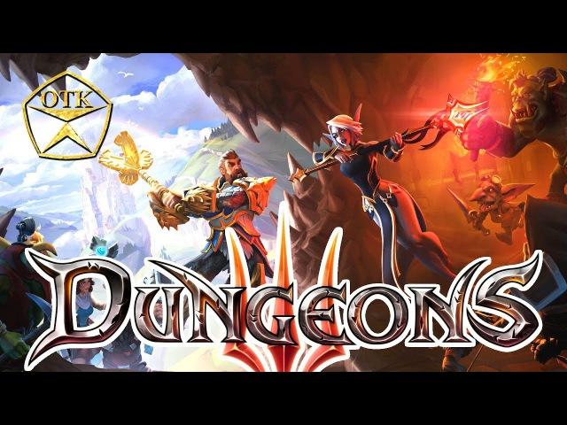 Dungeons™ 3 ► Заценим...