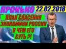 Что задумали Путин и правительство для спасения Рубля и экономики Пронько 22 02 2018