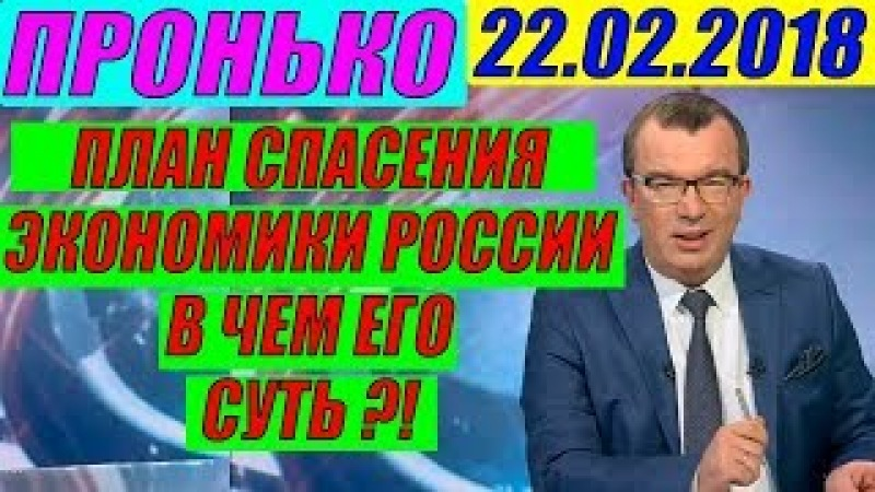 Что задумали Путин и правительство для спасения Рубля и экономики? Пронько 22.02.2018