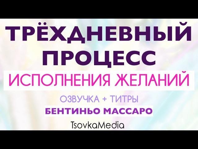 ТРЁХДНЕВНЫЙ ПРОЦЕСС ИСПОЛНЕНИЯ ЖЕЛАНИЙ ~ Бентиньо Массаро | Озвучка Титры | TsovkaMedia