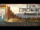 Прохождение Game of Thrones на Русском Игра престолов. Эпизод 4 Sons of Winter - Часть 1 Побег