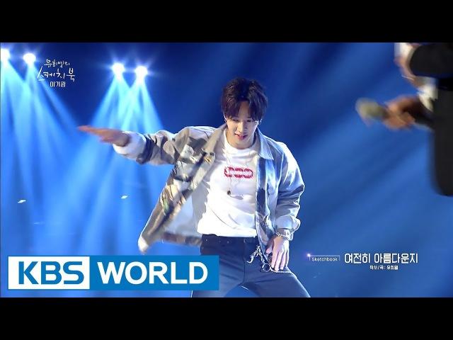 Dancing machine Lee GiKwang dances to 'EXO's Growl' Yu Huiyeol's Sketchbook 2017 09 20
