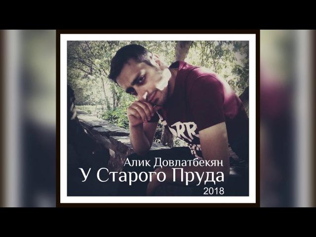 Алик Довлатбекян - У старого пруда 2018