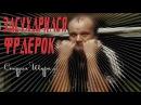 Тамбовский Дмитрий - Фраерок Студия Шура клипы шансон