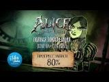 Прогресс записи Alice Madness Returns. Финал Первой главы. Алиса и Шляпник (RUS ElikaStudio)
