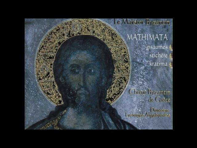 Koukouzelis · Greek Byzantine Choir · Lycourgos Angelopoulos