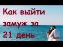 Как выйти замуж за 21 день