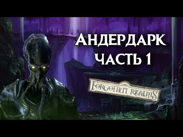 Андердарк (Подземье) Часть 1. Забытые Королевства