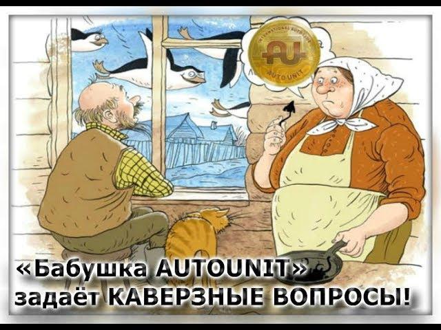 «Бабушка AUTOUNIT» задаёт КАВЕРЗНЫЕ ВОПРОСЫ!