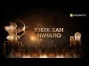 Тюрксий мир №20. Узбек Хан. Начало