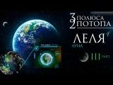 Луна ЛЕЛЯ. Три полюса. Два потопа. часть 3. #AISPIK #aispik #айспик