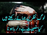 best urdu sad ghazal poetry - love Story Shairi - dj waseem