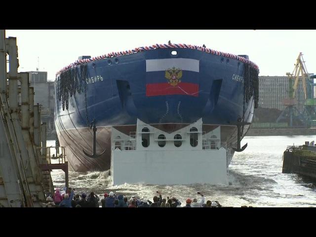 Первый вновой серии атомный ледокол «Сибирь» спущен наводу