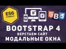 Уроки Bootstrap 4 Делаем модальные окна