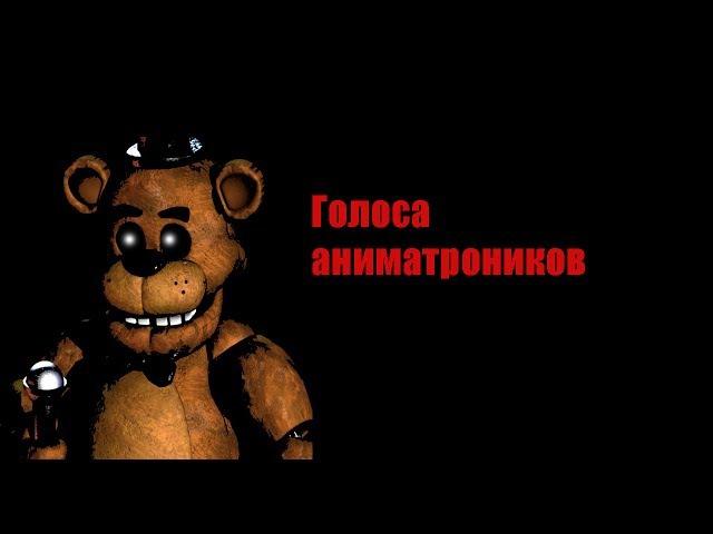 Голоса аниматроников фнаф 1 -5 под песню Five Nights At Freddy's 2- song