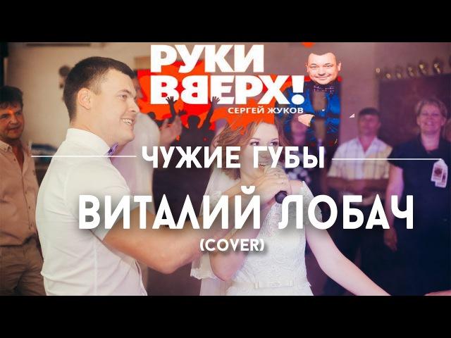 Виталий Лобач - Чужие губы (Руки вверх) - Живая музыка на праздник Полтава, Киев