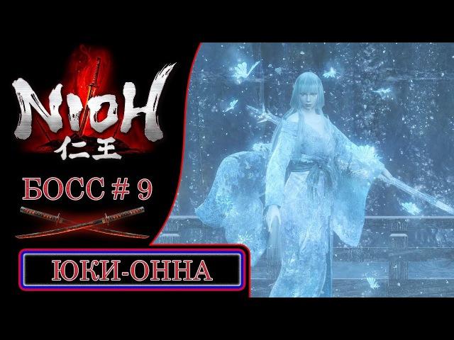 [Nioh] Босс 9 Юки-Онна (Yuki-Onna) Сюжет!