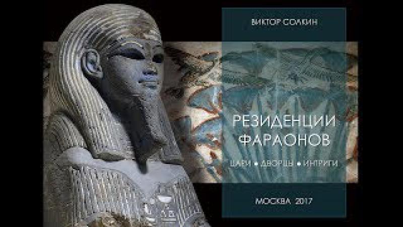 Резиденции фараонов: дворцы, цари, интриги. Лекция Виктора Солкина