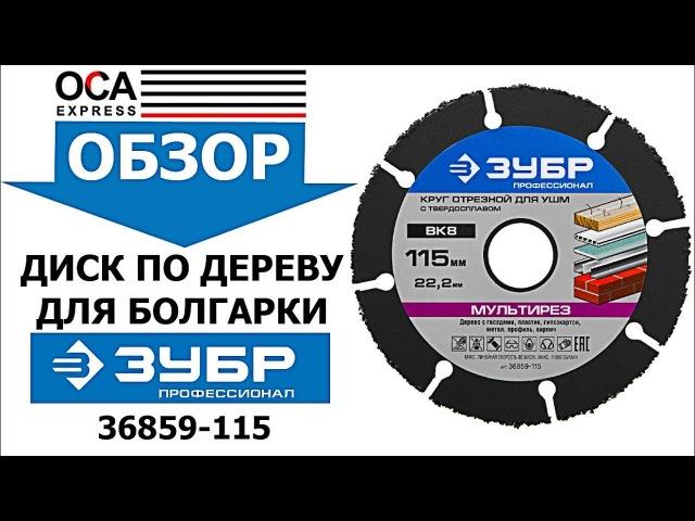Диск по дереву для болгарки ЗУБР 36859-115