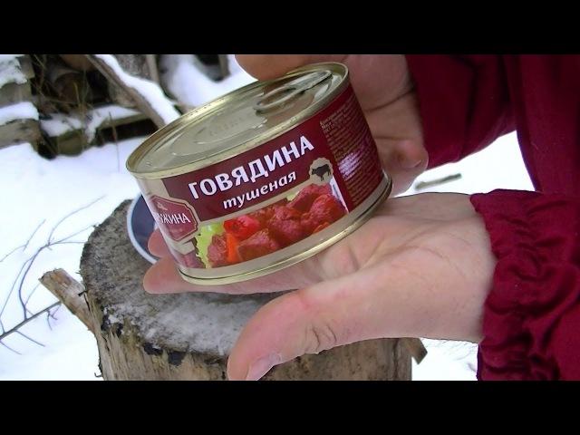 Тушёнка! Дружина, ООО Гусевский консервный комбинат, Говядина высший сорт.