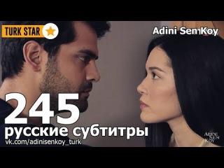Adini Sen Koy / Ты назови 245 Серия (русские субтитры)