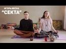 Игорь Весна СЕКТА La Coka Nostra instrumental