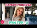 Мареся Рожкова Рум Тур 2 ♥ Room Tour ♥ ВЛОГ ♥ Таиланд ♥ Maresya ♥ Vlog
