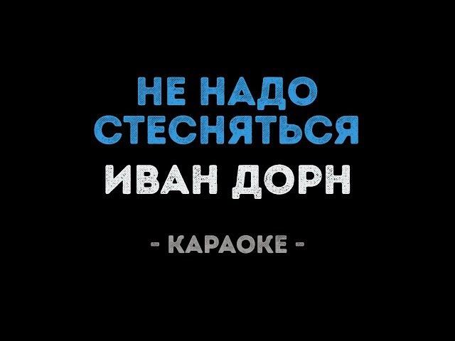 Иван Дорн - Стыцамэн (Караоке)