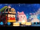 Робокар Поли - В небе звездочка сияй - Песенка для детей
