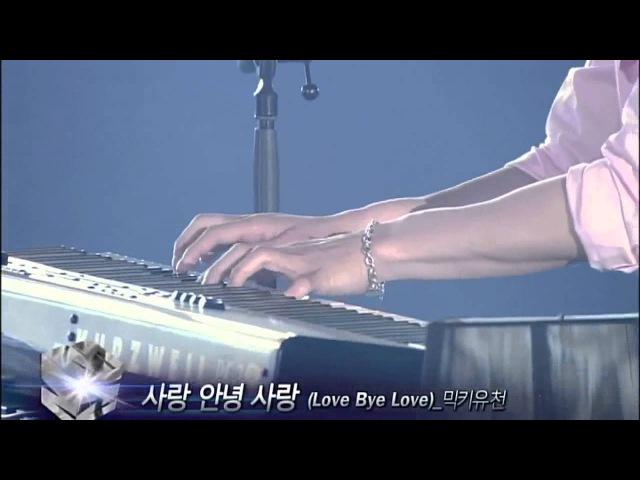 Micky Yoochun - Love Bye Love [Mirotic 3rd Asia Tour in Seoul][Sub Español English Romanizado] HD