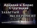 Аркадий и Борис Стругацкие ЗАБЫТЫЙ ЭКСПЕРИМЕНТ